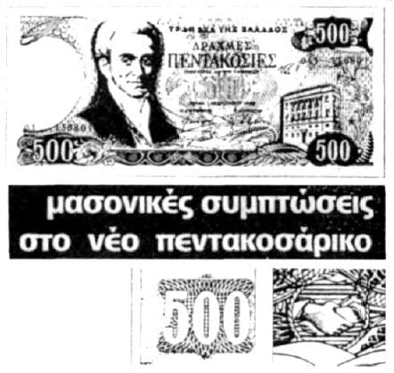 http://www.bibliotecapleyades.net/sociopolitica/codex_magica/images/acodex_59.jpg